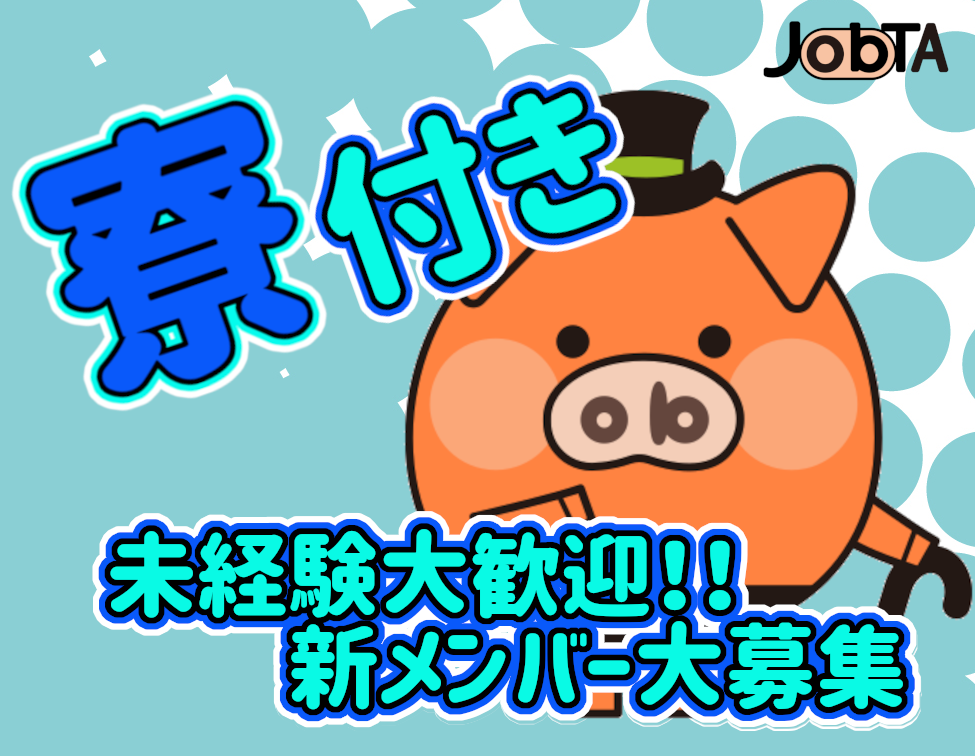 接客サービス(ホテル内グランピングスタッフ/週5/6時半~22時シフト制)