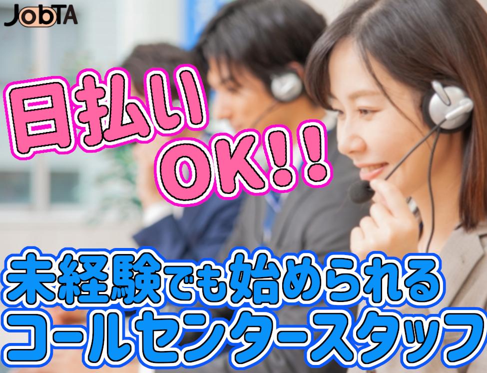 コールセンター・テレオペ(10/4~光回線の解約受付/週4-5/9:50-19:00)