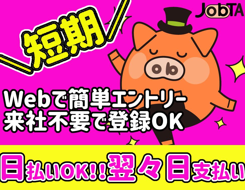 ピッキング(検品・梱包・仕分け)(短期/年末迄/検品・梱包/週4~/車通勤可)
