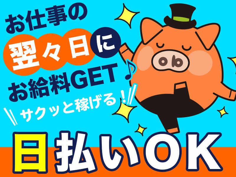ピッキング(検品・梱包・仕分け)(1/10迄の短期/検品・梱包/週4~/車通勤可)
