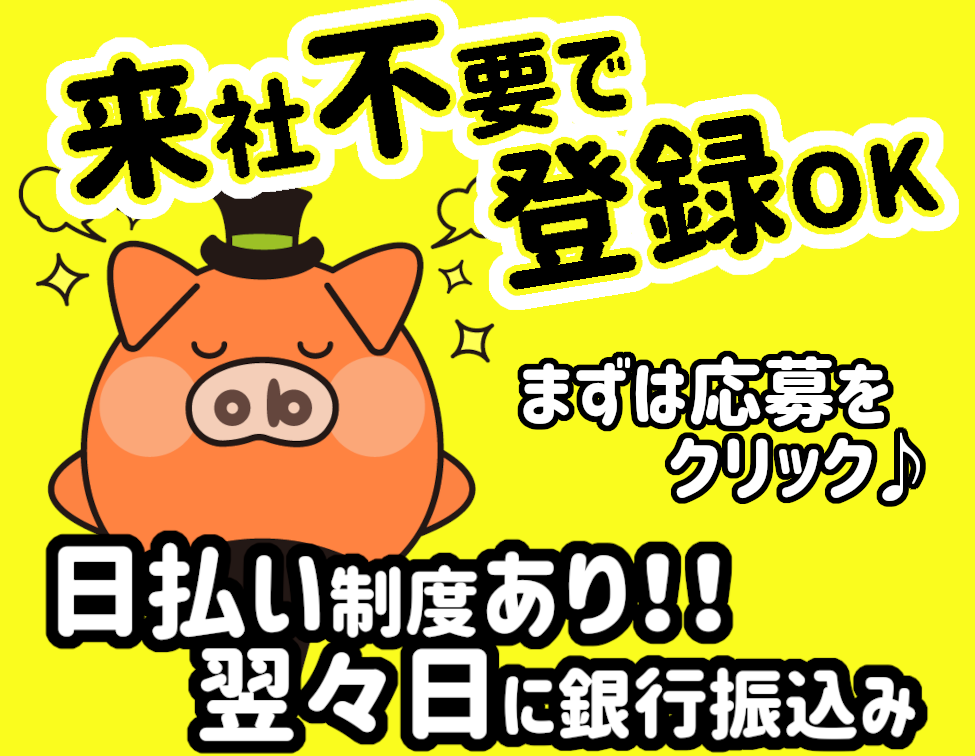 ピッキング(検品・梱包・仕分け)(11/5開始/短期/夜勤/検品・梱包/週4/車通勤可)