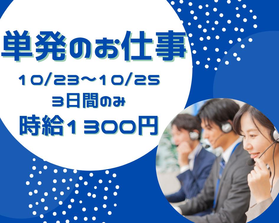 コールセンター・テレオペ(10/23~25/3日間のみ単発/電話による世論調査のコール)
