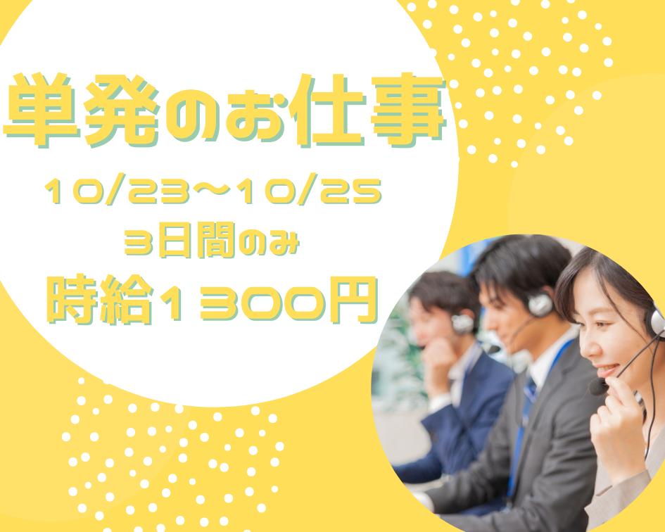 コールセンター・テレオペ(10/23~25/3日間のみ単発/電話による世論調査業務)