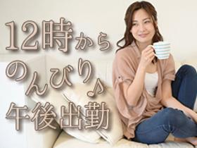 コールセンター・テレオペ(10/28~/求職者の推薦状送付業務/平日週5/12~21時)