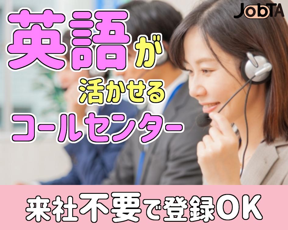 コールセンター・テレオペ(11/8∼バイリンガル(英語)/問合せ受付・事務/9-18時)