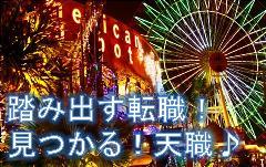 コールセンター・テレオペ(コールセンター/データ入力業務)