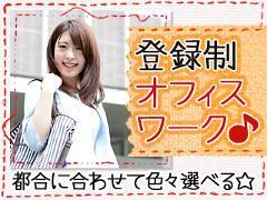 コールセンター・テレオペ(週3日~/来社登録不要)