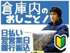 ピッキング(検品・梱包・仕分け)(短時間 1日4.5時間 週休2日シフト制 倉庫内作業)