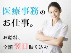 医療事務(歯科受付/実務経験なしでもOK 資格不要 全額日払い可)