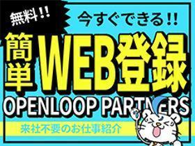 フォークリフト・玉掛け(倉庫、商品管理ヤードの管理業務)