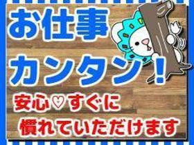 ピッキング(検品・梱包・仕分け)(冷蔵倉庫内での商品仕分け/週4日~)