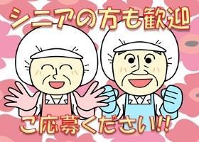 食品製造スタッフ(姶良市でご紹介/漬物製造工場 日払いOK(規定有))