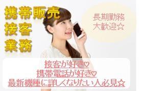 接客サービス(携帯受付販売、週5日、土日含むシフト制、10~19時)