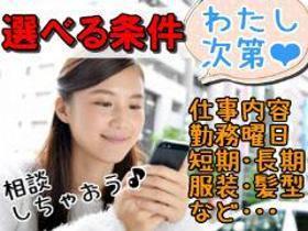コールセンター・テレオペ(選べる勤務時間/ネットに関する問合せ受付)