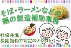 食品製造スタッフ(製麺製造 長期 週5日 8時30分~17時30分)