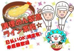 食品製造スタッフ(製麺製造、梱包等、週5、月~土シフト制、17時半~2時半)