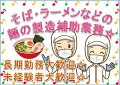 食品製造スタッフ(製麺製造、箱詰め等、週5、月~土シフト制、17時半~2時半)