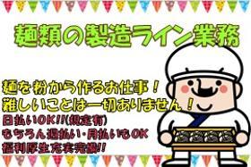 食品製造スタッフ(麺製造 長期 週5日 8時30分~17時30分 シフト制)