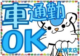 食品製造スタッフ(大手菓子メーカーでの洋菓子製造◆週5日/6時半~8h/車通勤)