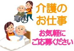 ヘルパー1級・2級(江別市、特養、10時~19時、22時~翌7時、週3~5日)