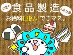 食品製造スタッフ(日払い/車通勤/土日休み)