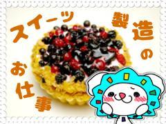 製造業(コンビニ食品のライン製造【紹介派遣/1日から可】)