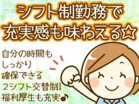 ピッキング(検品・梱包・仕分け)(倉庫内プラスチック選別作業 二交替/4勤2休シフト)