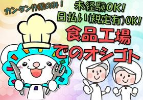 食品製造スタッフ(食品工場内でのお弁当用おかずの加熱・調理スタッフ/車通勤)