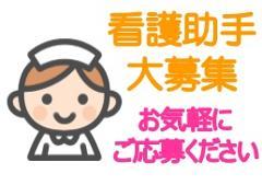 看護助手(無資格、8:45~17:15、16:45~翌9:15、週3~)