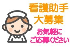 看護助手(無資格、中央区、8時~17時、17時~翌9時、週3~5日)