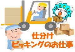 フォークリフト・玉掛け(倉庫内リーチリフト、米、医療機器仕分け、週5、9~18時)