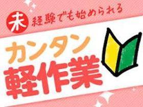 軽作業(大手コンビニ商品の仕分け 週4、5日 3時~12時)