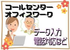 コールセンター・テレオペ(通販サイト受信業務 週5日 13~22時 シフト制勤務 )