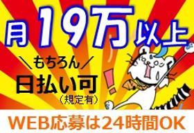 営業(紹介予定派遣 輸入新中古車販売店 営業)