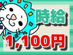 製造スタッフ(組立・加工)(時給1,100円/日勤/長期/平日週5/モクモク工場内作業)