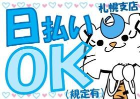 ピッキング(検品・梱包・仕分け)(冷凍倉庫内、8月末迄、週2~5、月~土シフト制、2~7時)