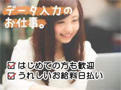 オフィス事務(ポータルサイト出店サポート/宇宿/週5フルタイム)