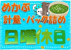 ピッキング(検品・梱包・仕分け)(めかぶ洗浄、計量、パック詰め等、週5、月~土シフト制)