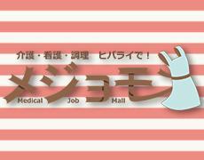 ヘルパー1級・2級(錦糸町駅チカ|介護サポート|教育制度充実|高時給1400円~)