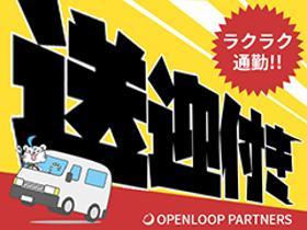 食品製造スタッフ(6月スタート 水産 送迎付 時給1000円~ ホタテの耳取り)