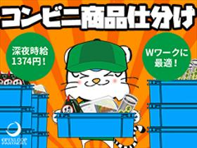 ピッキング(検品・梱包・仕分け)(コンビニ食品倉庫内での仕分け、夜勤、長期、車通勤必須)