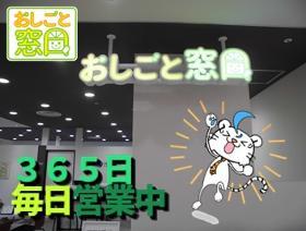 食品製造スタッフ(江別市 出張登録会開催いたします)