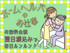 ヘルパー1級・2級(江別市、有料老人ホーム、10時~19時、21時~8時、週3~)
