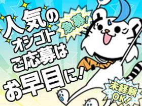 イベントスタッフ(英検の試験監督/5/30のみ/8時~17時)