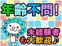 ピッキング(検品・梱包・仕分け)(雑貨の仕分け・箱詰・出荷/週3~/9時-17時)