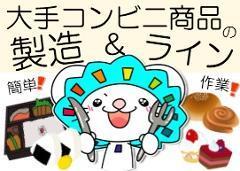 食品製造スタッフ(お弁当、惣菜のトッピング、ライン作業、選べるシフト)