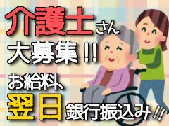 ヘルパー1級・2級(川口市 有料老人ホーム 週4~ フルタイム 日払い可)