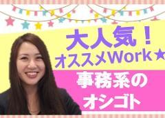 経理・財務(日勤/時給1050円/水・日休み/車通勤可/経験者優遇)