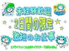 軽作業(8/11・12のみ 9時~18時お弁当の仕分け、箱詰め作業)