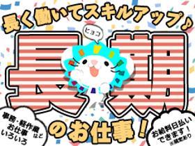 営業事務(紹介予定派遣:食品会社の営業事務/週5/8:30~17:30)